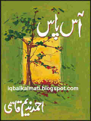 Aas Paas by Ahmad Nadeem Qasmi PDF Download