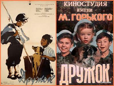 Druzhok. 1958.
