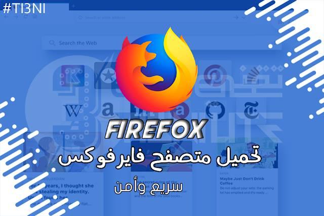 تحميل اخر اصدار من متصفح فاير فوكس firefox