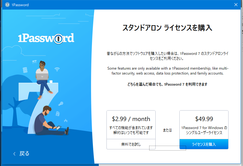 1password 7 Windows