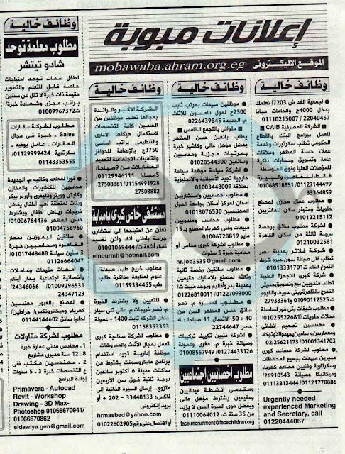 وظايف اهرام الجمعة وظايف اهرام الجمعة