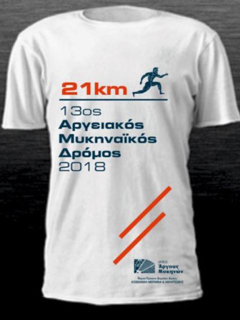13ος Αργειακός Μυκηναϊκός Ημιμαραθώνιος Δρόμος 2018