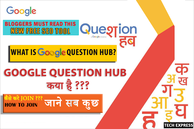 google question hub what is google question hub ,google Question  hub review  google question hub kya hai google,google question hub event 2018 google question hub 2018 question hub tool google event google question hub kya hai google question hub event question hub by google How To Register for Google question hub tool. Google tool. Question hub tool.