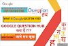 Google Question Hub Kya Hai All About Google Question Hub And How To Create An Account On Question Hub|