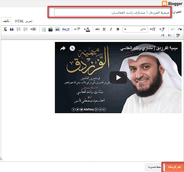 كيفية تضمين مقاطع فيديو اليوتيوب في مدونة بلوجر