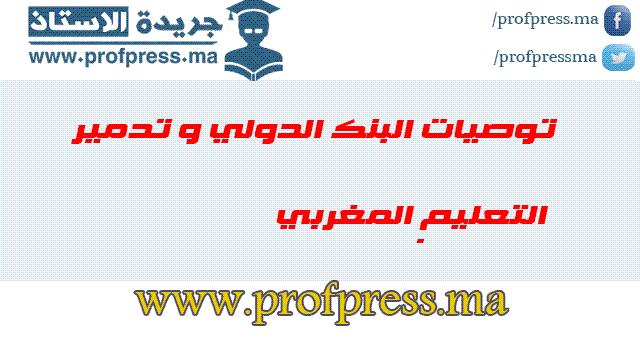 توصيات البنك الدولي و تدمير التعليم المغربي