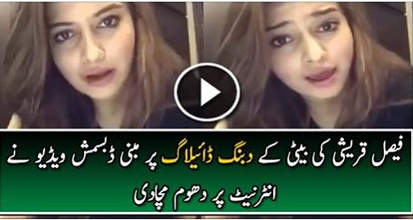 Entertainment, faisal qureshi, dubmash, viral video, VIDEO, Faisal Qureshi Daughter Dabang Dubmash Goes Viral on Social Media,