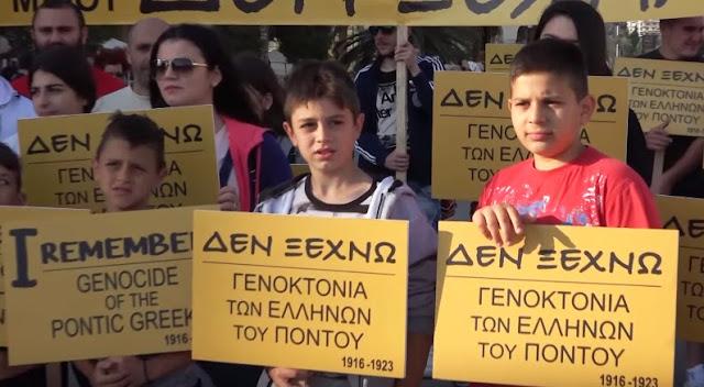 Παγκόσμια Δράση: Δεν Ξεχνάμε! - Αφιερωμένη στην Ημέρα Μνήμης της Γενοκτονίας (Video)
