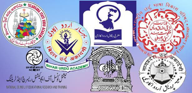 urdu-organizations