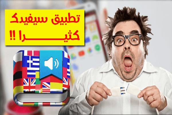 لن تصدق ! هذا التطبيق سيقوم بترجمة كل ما تقوله إلى أي لغة أنت تحددها ( يدعم العربية )