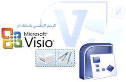 الرسم الهندسي بإستخدام برنامج فيزيو VISIO