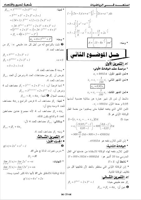 حلول مواضيع مقترحة الرياضيات للثالثة a-14-min.png