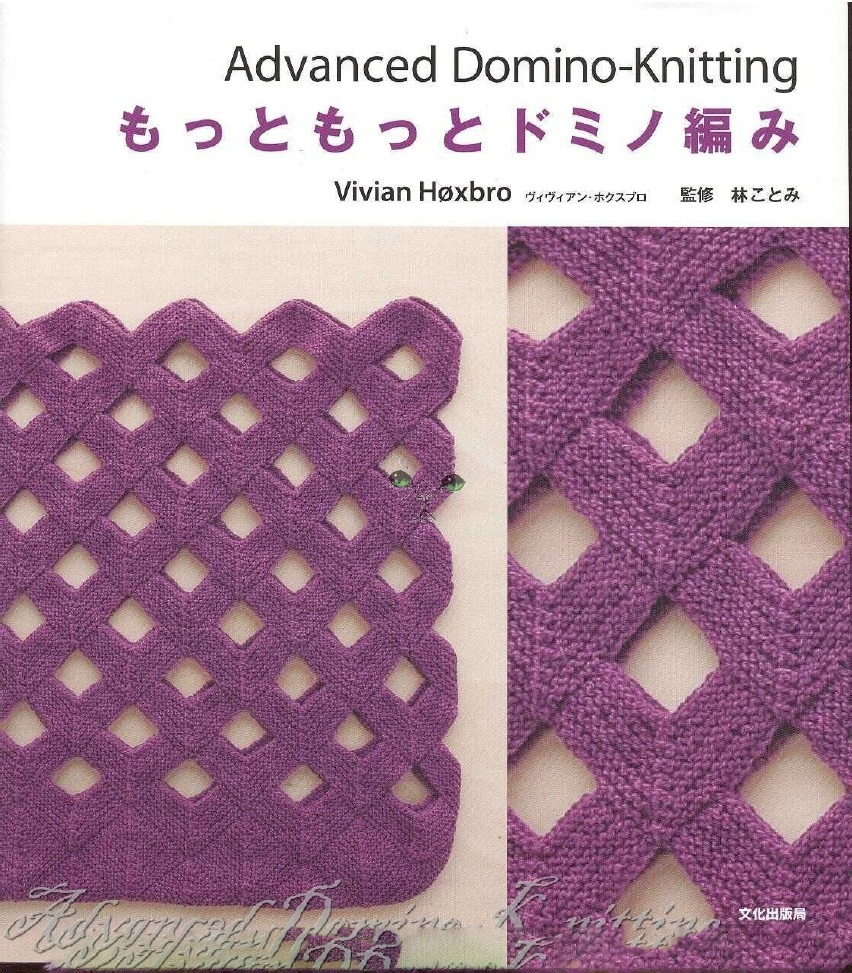 Revista Tutorial Domino-Knitting (2 Agujas)