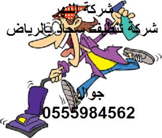 شركة تنظيف سجاد بالرياض 0555984562 تنظيف موكيت بالرياض - شركة النهر