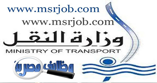 اعلان وظائف وزارة النقل تطلب فنيين مؤهلات متوسطة والتقديم حتى 19 / 12 / 2016