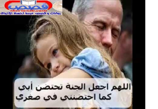 قصة قصيرة |قصة قصيرة عن بر الوالدين