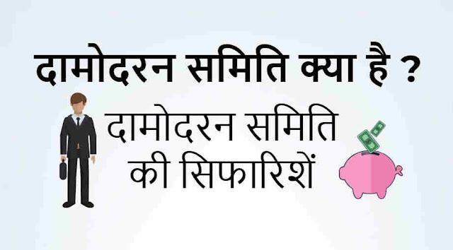 दामोदरन समिति क्या है - What is Damodaran Committee in Hindi