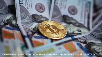 Криптовалюты могут стать главным платежным средством в течение десяти лет