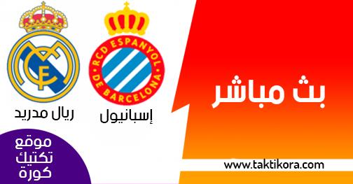 مشاهدة مباراة ريال مدريد واسبانيول بث مباشر لايف 27-01-2019 الدوري الاسباني