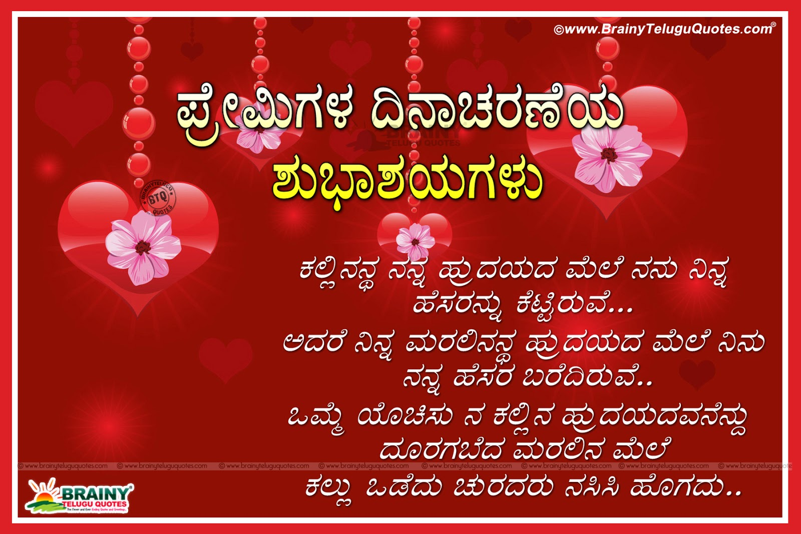 Famous Kannada Language Valentines Day Wishes Quotes With Flower Hd Wallpapers Kannada Love Kannada
