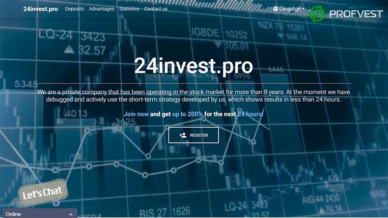 24Invest.Pro обзор и отзывы HYIP-проекта