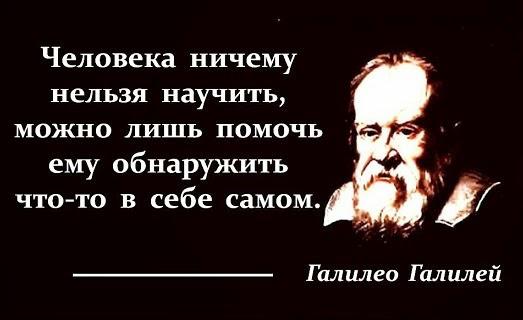 цитата Галилео Галилей