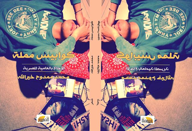 كوابيس مملة - محمد خيرالله