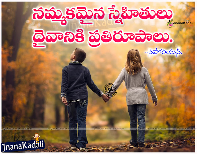 Here is Best Telugu Friendship Quotes with images, Top Telugu Friend quotes with HD wallpapers , Friendship quotes in Telugu Language, Friendship Quotes in telugu script, Nice Telugu Friendship quotes free downloads, Friendship Quotes for Face book in Telugu, Best Friendship Quotes,  – Best Friendship Quotes for Tumblr, Best Friendship Quotes sayings, Best Friendship Quotes ever, Best Telugu inspirational quotes, Best Inspirational Telugu Quotes, Best famous telugu quotes, Best famous inspirational quotes, Telugu quotations. Telugu Good Thoughts about Friendship quotes with images, Best Friendship Quotes, Top Quotes about Friendship – Nice Inspirational Quotes about friendship Best Friendship Quotes for Face book – Best Friendship Quotes for Whatsapp