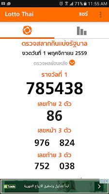 Thai Lotto Results 01 November 2016
