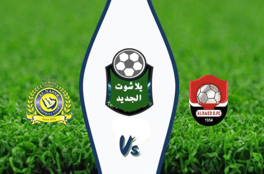 نتيجة مباراة النصر والرائد اليوم 19-10-2019 الدوري السعودي