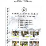 DVD 4 - Maître Wang Yen-Nien : Yangjia Michuan Taijiquan, 4ème Génération En Démonstration