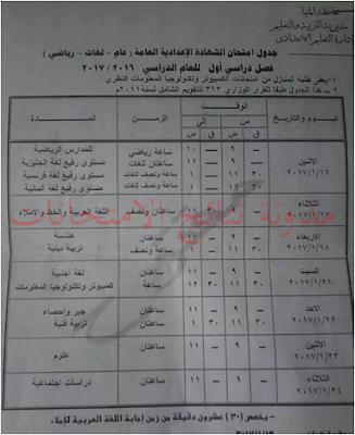 جدول امتحانات الشهادة الاعداديه (محافظة المنيا) 2017 الترم الاول