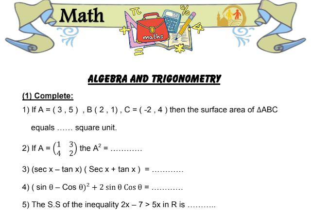 مراجعة Maths للصف الأول الثانوي ترم ثاني