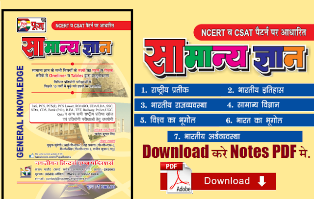 General Knowledge Important Notes in Hindi PDF Download