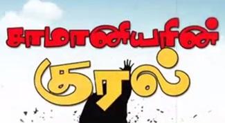 Samaniyarin Kural 22-02-2020 Puthiya Thalaimurai Tv
