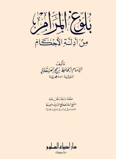 Download Kitab Terjemahan Bulughul Maram Pdf Free