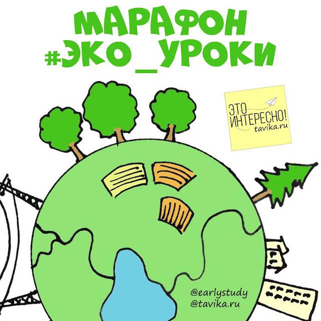 экологические уроки для детей