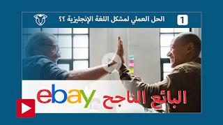 الحل العملي لمشكل اللغة الإنجليزية ebay