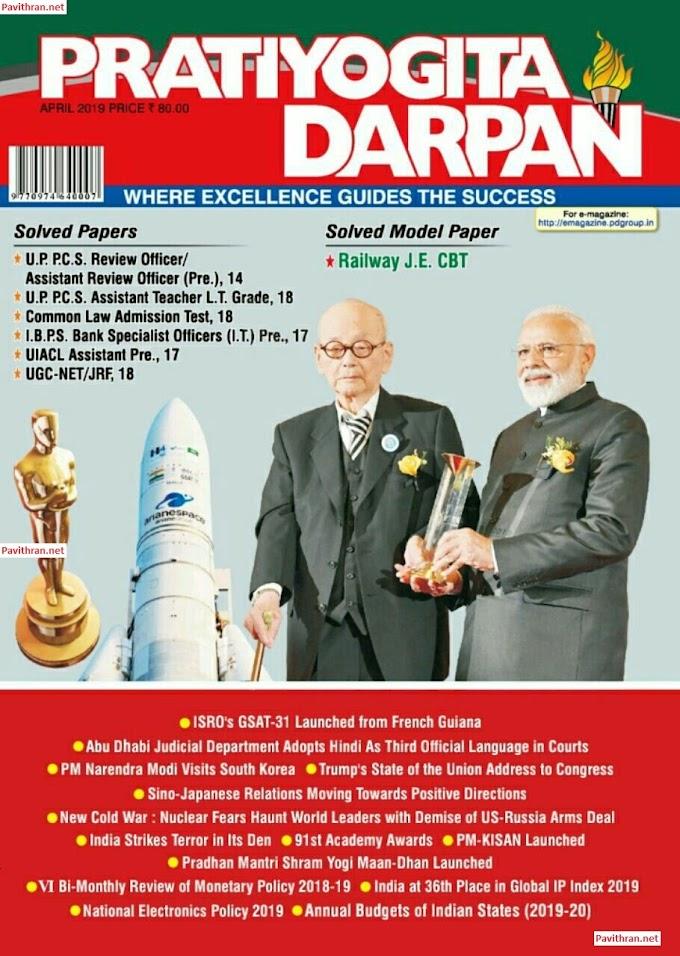 Pratiyogita Darpan April 2019 English Magazine PDF Download