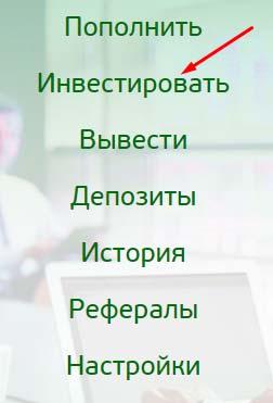 Регистрация в Altum Capital 5