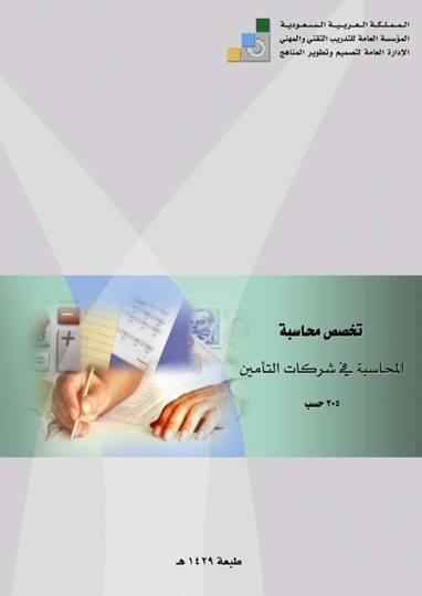 كتاب محاسبة شركات التأمين pdf