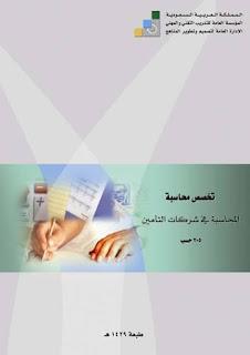 محاسبة شركات التأمين pdf