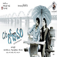 C/O Godavari (2016) Songs Free Download