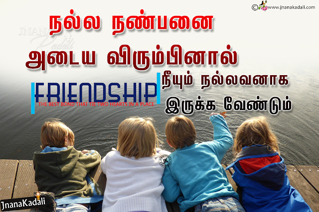 friendship hd wallpapers with quotes in telugu, daily friendship tamil messages, online tamil friendship quotes hd wallpapers