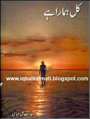 Kal Hamara Hai by Wajahat Ali Abbasi Free PDF