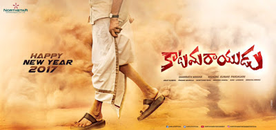 Katamarayudu Movie Latest Posters