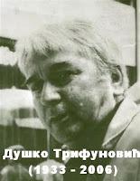 Душко Трифуновић | САМОЋА