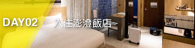 入住澎澄飯店