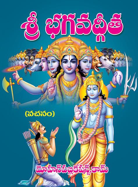 భగవద్గీత   BagavadGita   GRANTHANIDHI   MOHANPUBLICATIONS   bhaktipustakalu వచనం