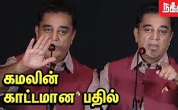 Kamal Haasan entering politics | powerful speech